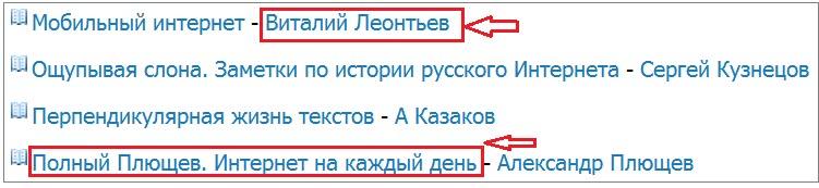 В.Леонтьев и А.Плющев на waplib.net