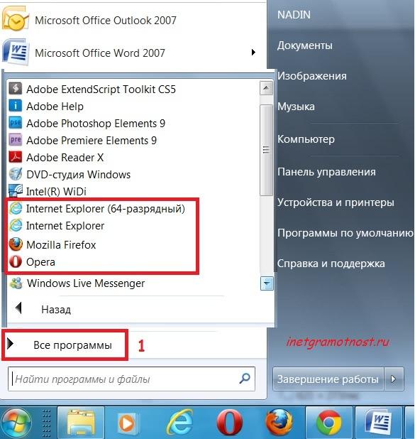 Программы и браузеры на комп