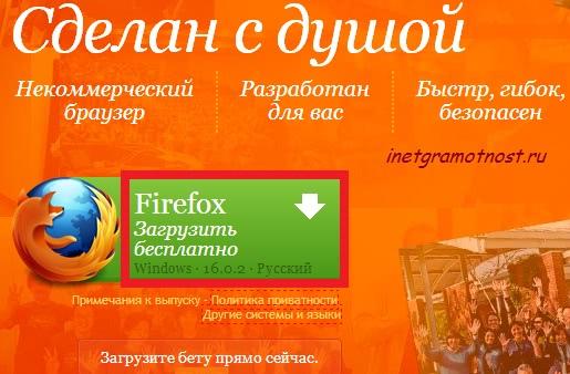 Firefox официальный сайт