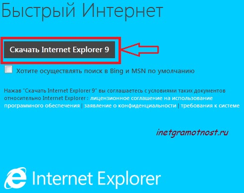 Internet Explorer официальный сайт