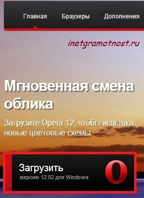 Opera официальный сайт