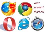 официальные браузеры