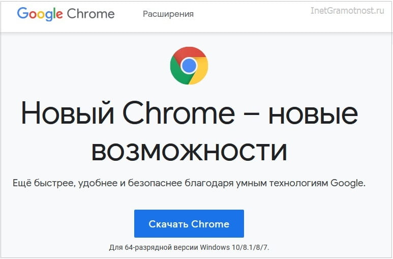 Google Chrome официальный сайт скачать