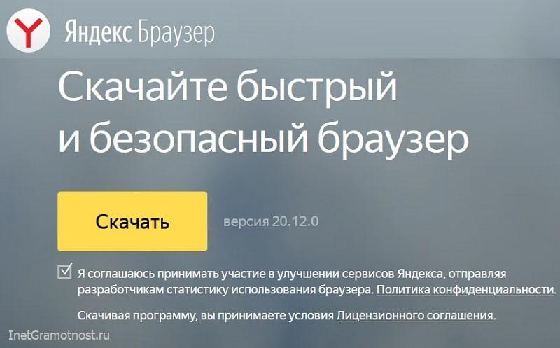 Яндекс.Браузер официальный сайт