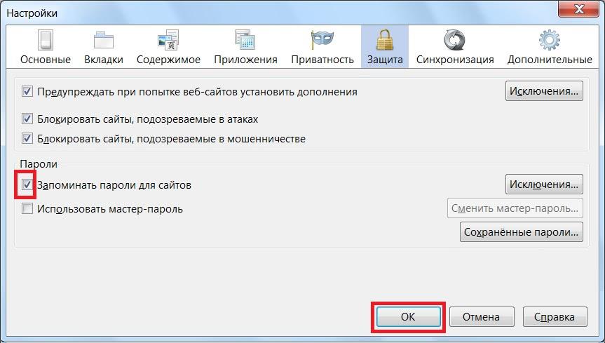 Как сделать чтобы не запоминал логин и пароль 95