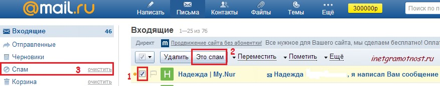 Спам в почте Mail_ru