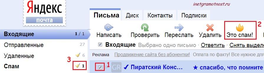 Спам в почте Yandex.ru