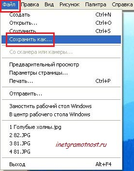Создание скриншотов на компьютере с Виндовс 7