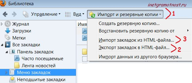Экспорт_импорт Закладок Мозилы