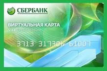 Виртуальная карта Visa Virtual