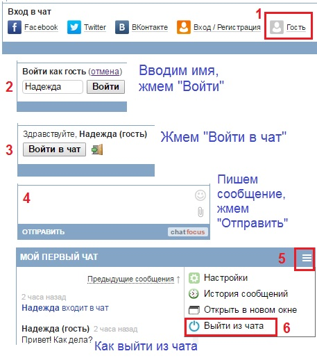 Знакомства С Чатом Без Регистрации Чат Москвы