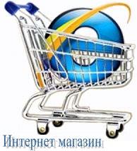Куки и интернет магазины