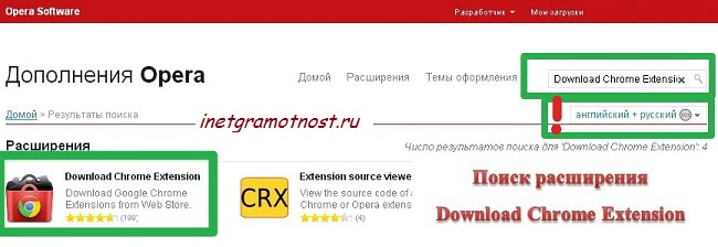 Opera Download Chrome Extension