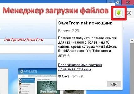 Расширение Opera SaveFrom