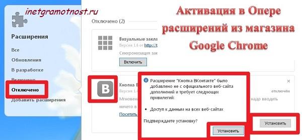 Opera_Ustanovit rasirenie google chrome