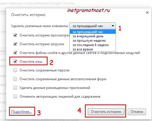 очистить кеш google chrome