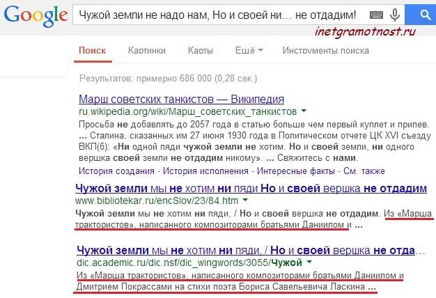 поиск информации в гугл