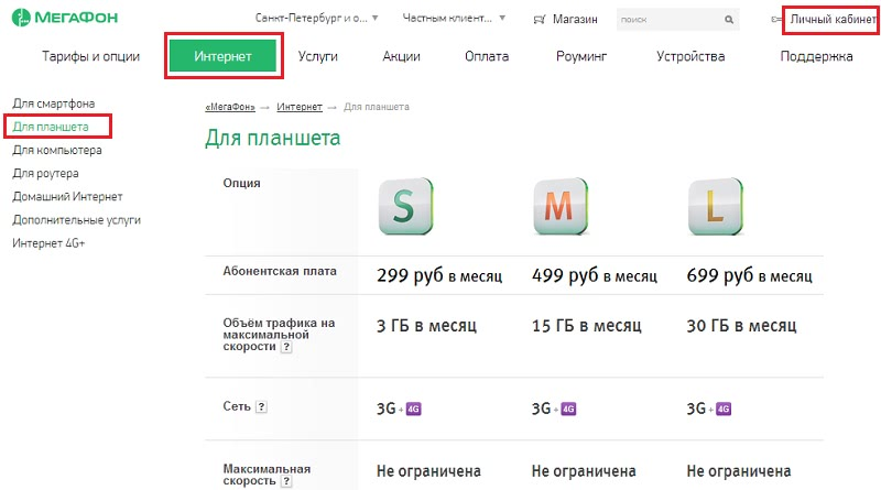 скриншот интернет для планшета мегафон