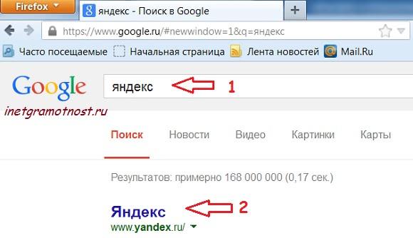 смена поисковика при поиске информации в Интернете
