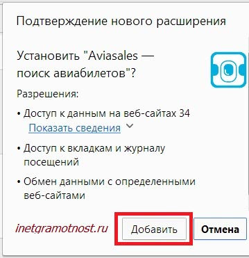 aviasales плагин google chrome