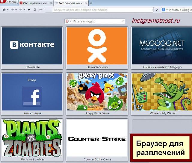 настройка браузера для развлечений