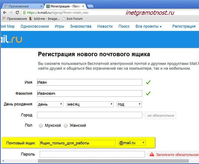 Почта для работы на компьютере