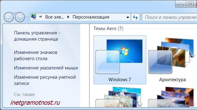 тема на компьютере для организации работы