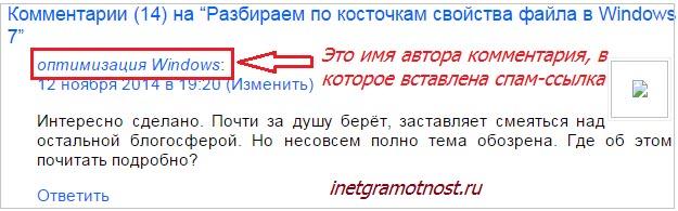 пример спама в комментариях скриншот