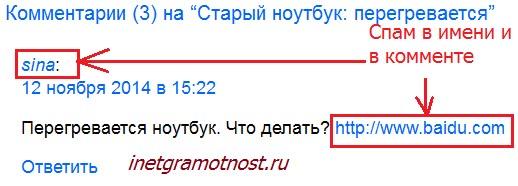 пример спама в тексте комментария и в имени автора