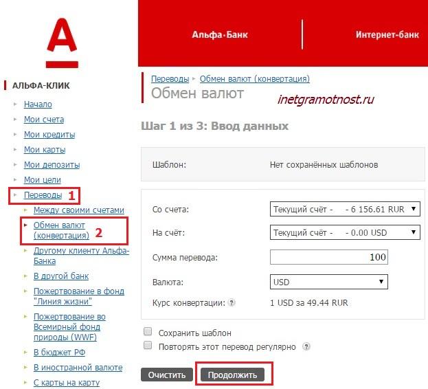 интернет банкинг Альфа банк