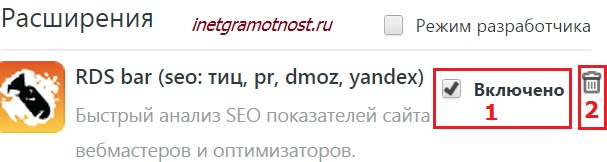 как удалить расширение google chrome