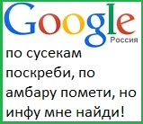 миссия гугл
