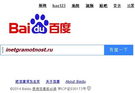 Китайский поисковик
