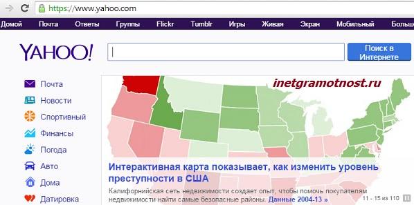 поисковик Yahoo