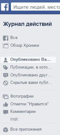 Меню Журнала Действий на Facebook