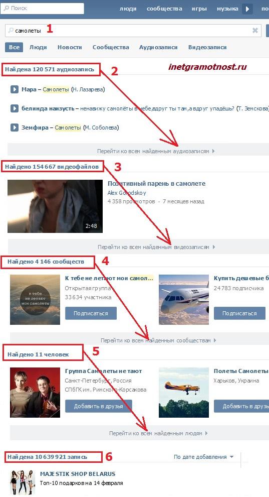 Поиск информации ВКонтакте