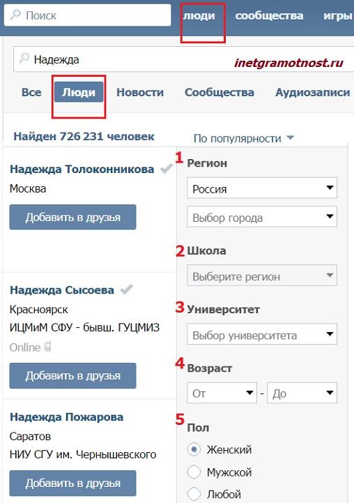 Поиск людей ВКонтакте