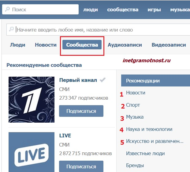 Поиск сообществ и групп ВКонтакте