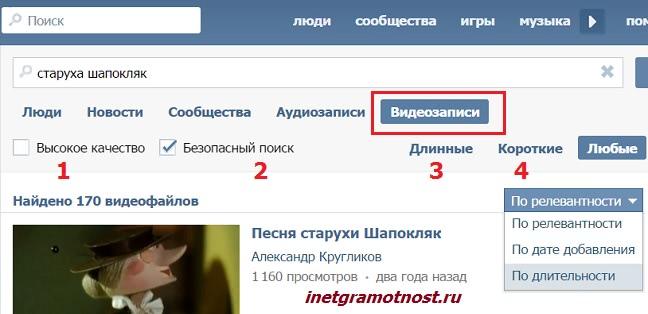 Поиск видео Вконтакте