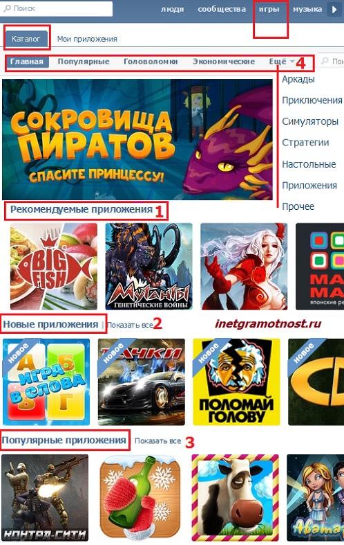 Поиск игр ВКонтакте