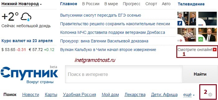 Рис. 2 Поисковик для родителей Sputnik.ru