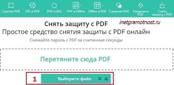 smallpdf.com онлайн сервис для разблокировки pdf