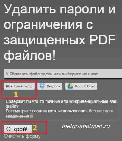 как разблокировать pdf online
