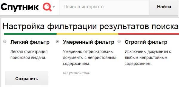 Спутник сайт поисковик
