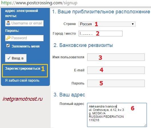 регистрация на посткроссинге