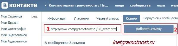 адрес ссылки ВКонтакте