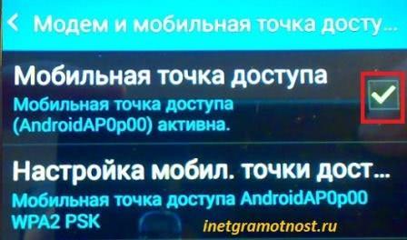 мобильная точка доступа на смартфоне