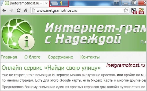 открыть вкладку в google chrome