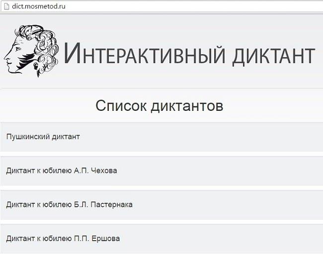 Диктанты на сайте Департамента образования Москвы