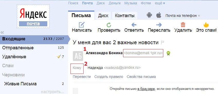 где найти email отправителя письма